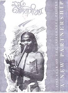IP Year 1993 souvenir0001